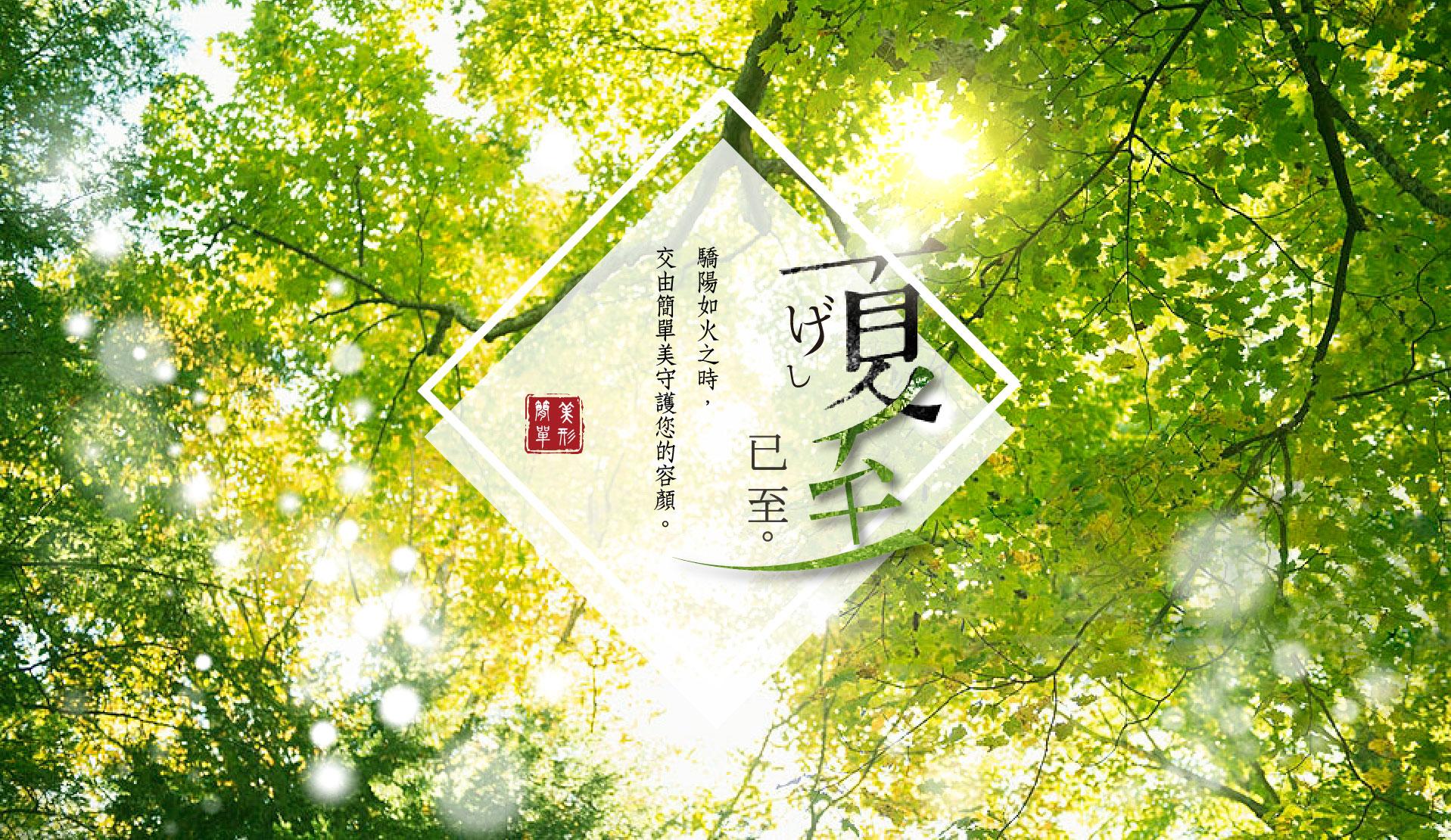 678月-banner-07