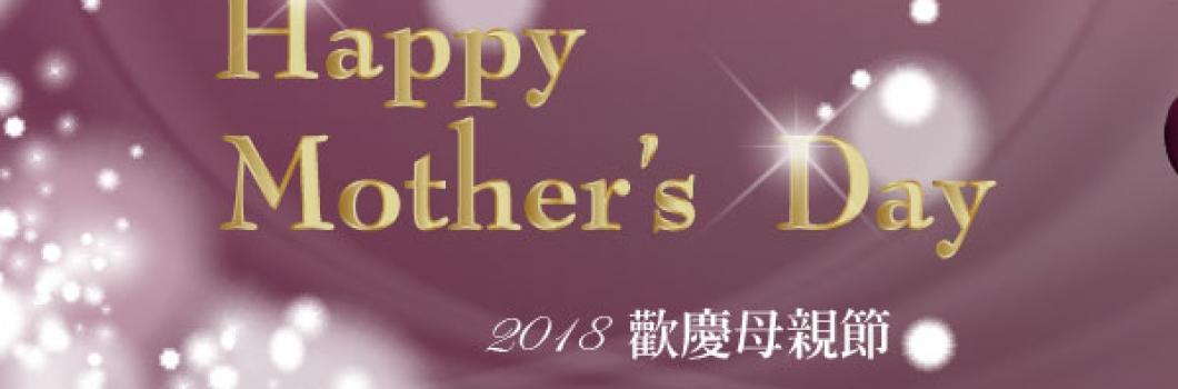2018歡慶母親節