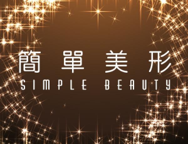 您的美麗,就是對我們最大的肯定!