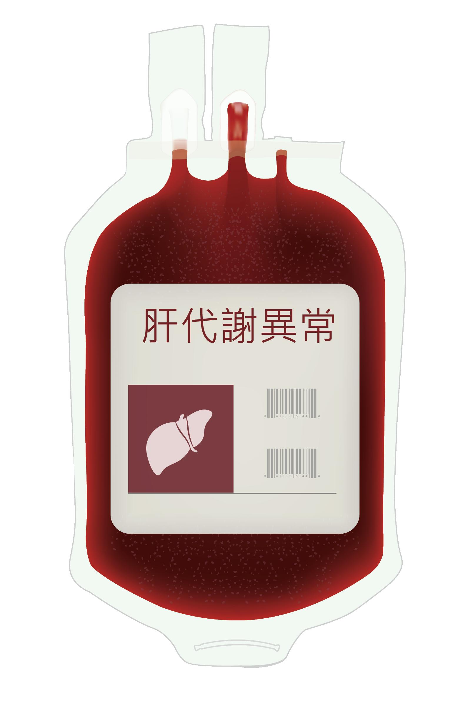 肝臟出問題